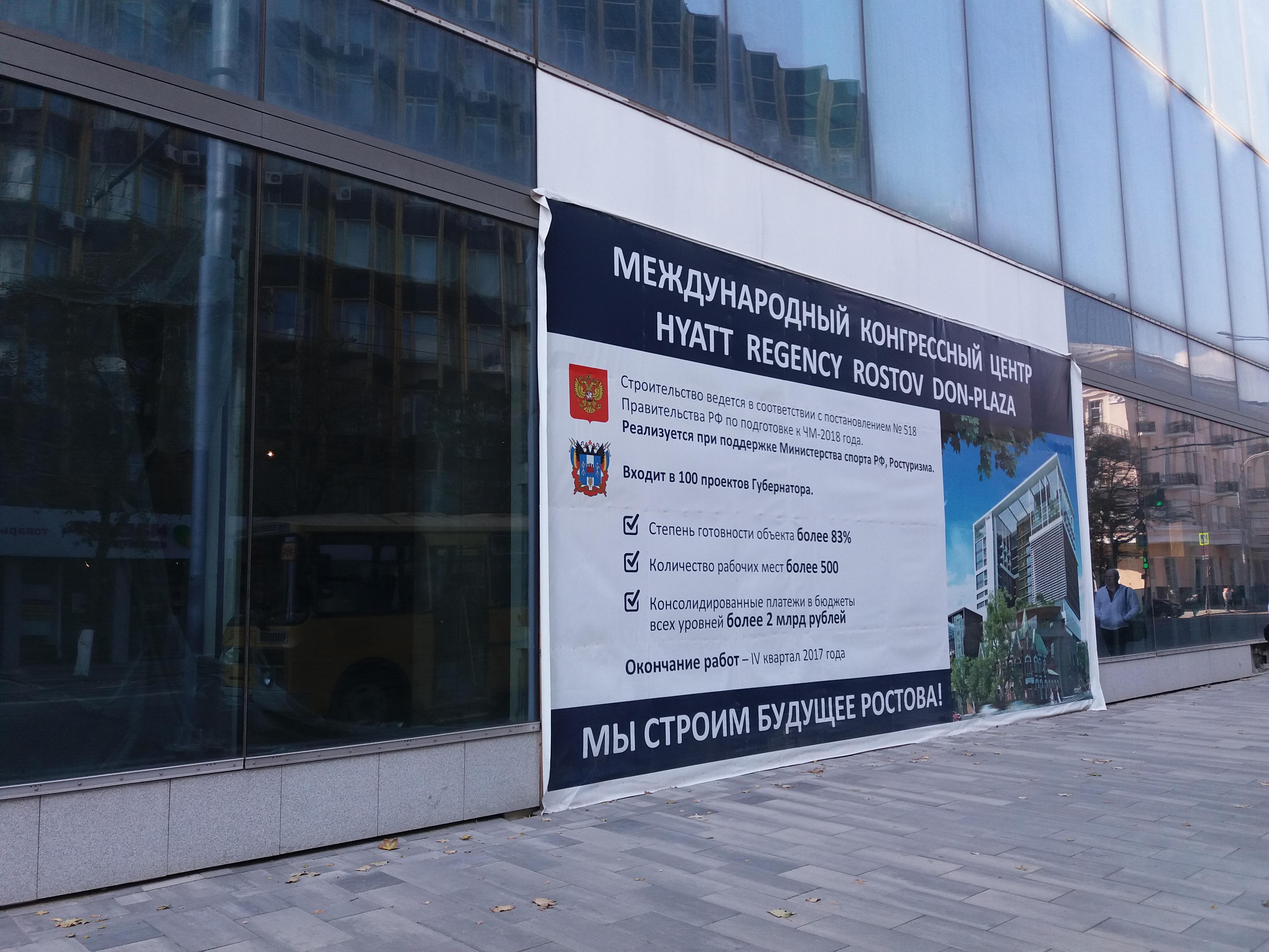 Внешэкономбанк возобновляет финансирование строительства гостиницы «Хаятт»
